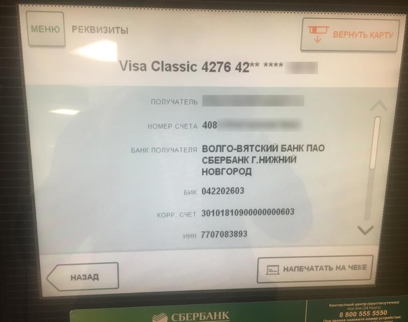 Выведение реквизитов карточного счета на экран банкомата Сбербанка