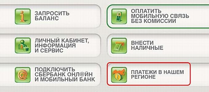 """Выбор вкладки """"Платежи в нашем регионе"""" на терминале Сбербанка"""