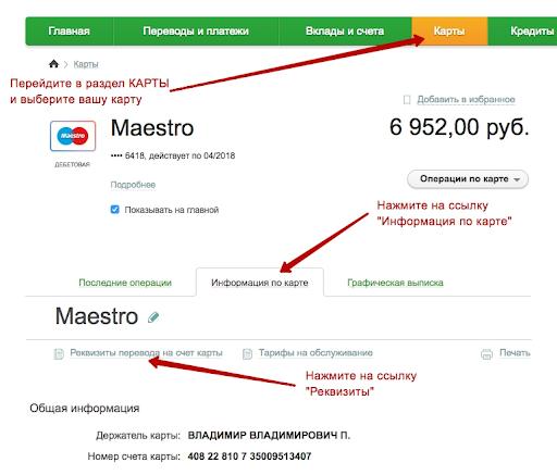Поиск информации о карте в мобильном приложении Сбербанка