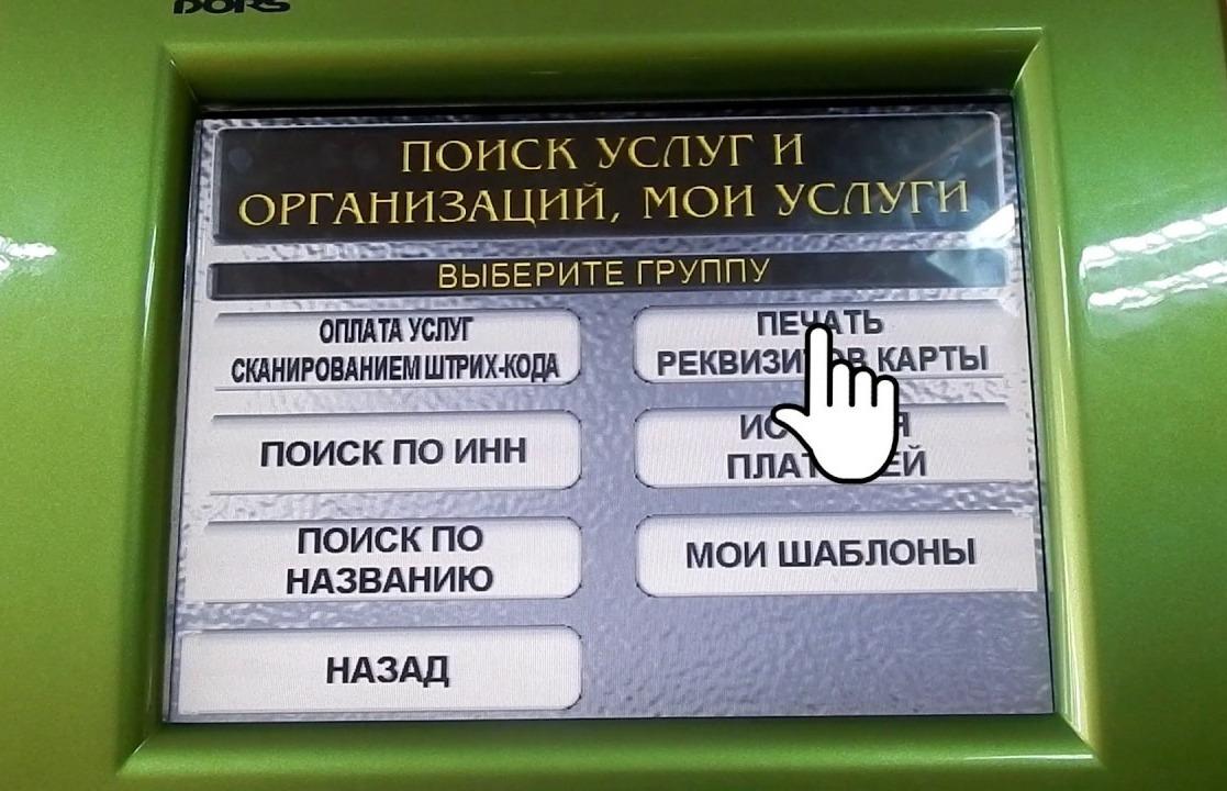 Печать реквизитов в банкомате Сбербанка