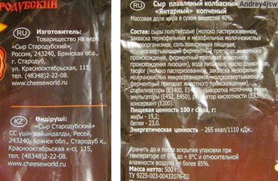 Состав колбасного сыра «Стародубский»