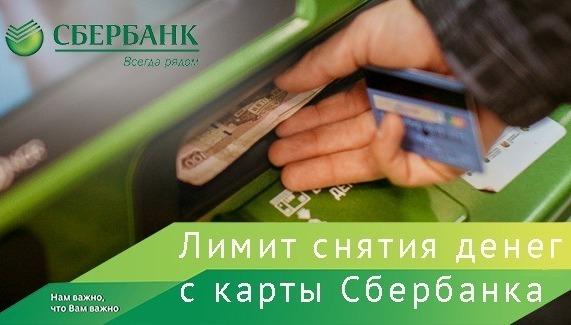 Банкомат Сбербанка, карта и деньги