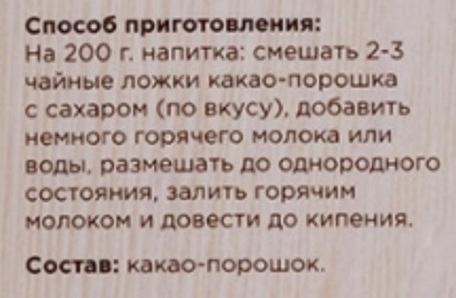 Состав какао «Маркет / Перекрёсток»