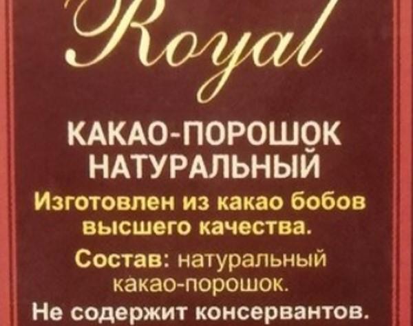 Какао-порошок «Роял»