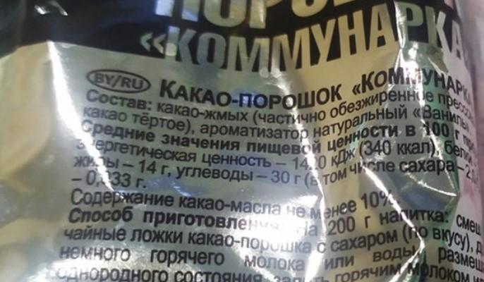 Состав какао «Коммунарка»