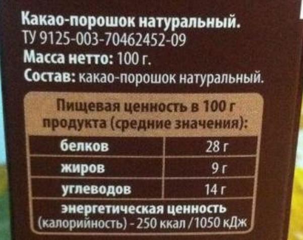 """Состав какао-порошка """"Лента"""""""