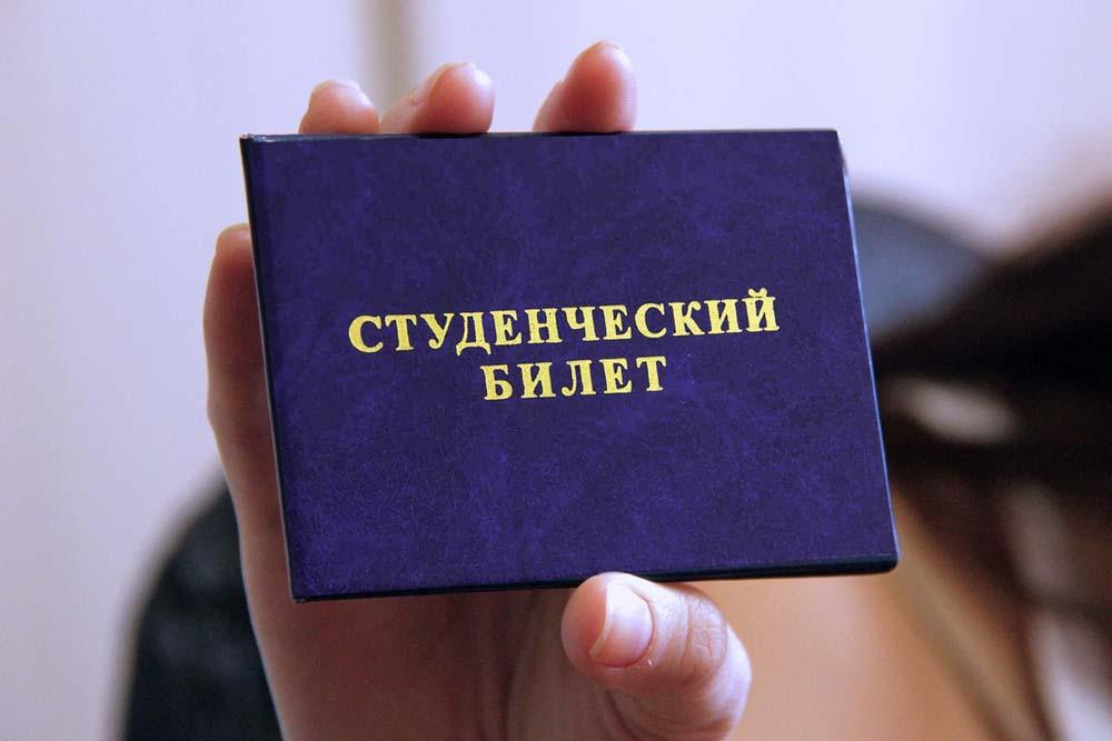 Студенческий билет в руке