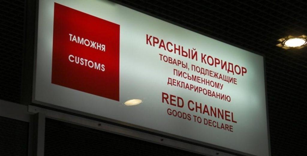 Красный коридор в аэропорте