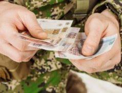 Деньги в руках военного