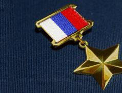 Золотая звезда героя РФ