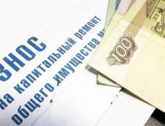 Взнос на капитальный ремонт и деньги