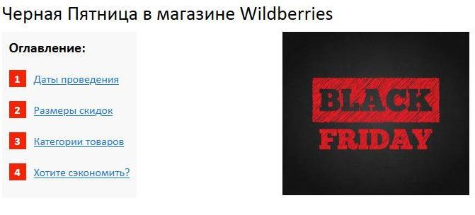 Черная пятница на Wildberries